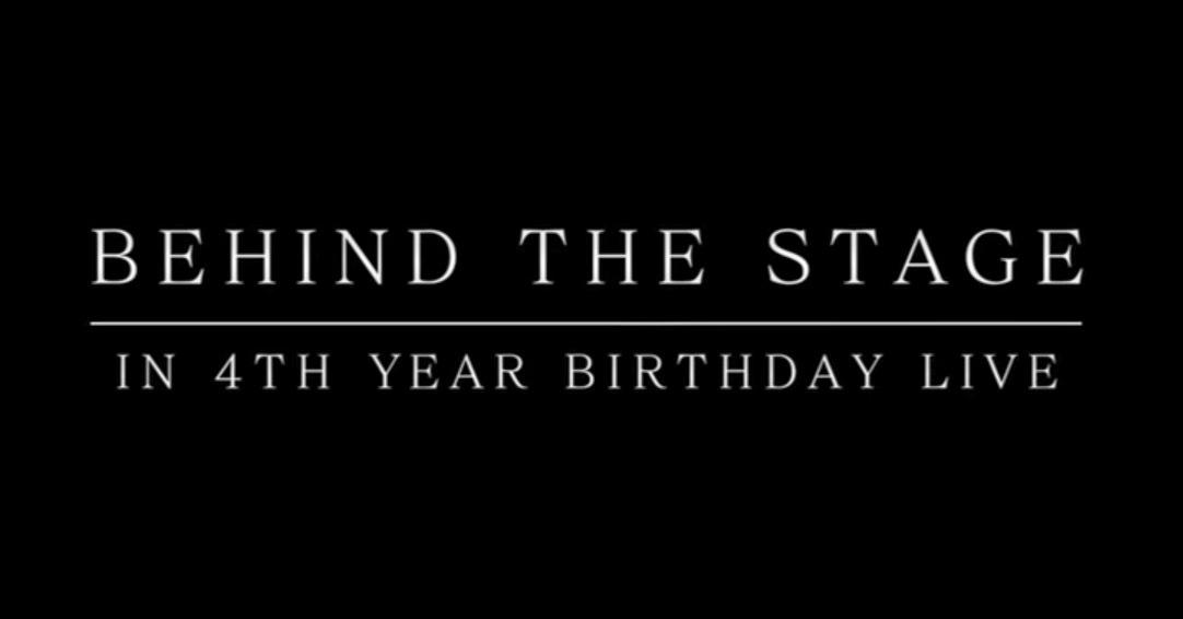 4th YEAR BIRTHDAY LIVE,4th,バスラ,特典,映像,予約,20170612