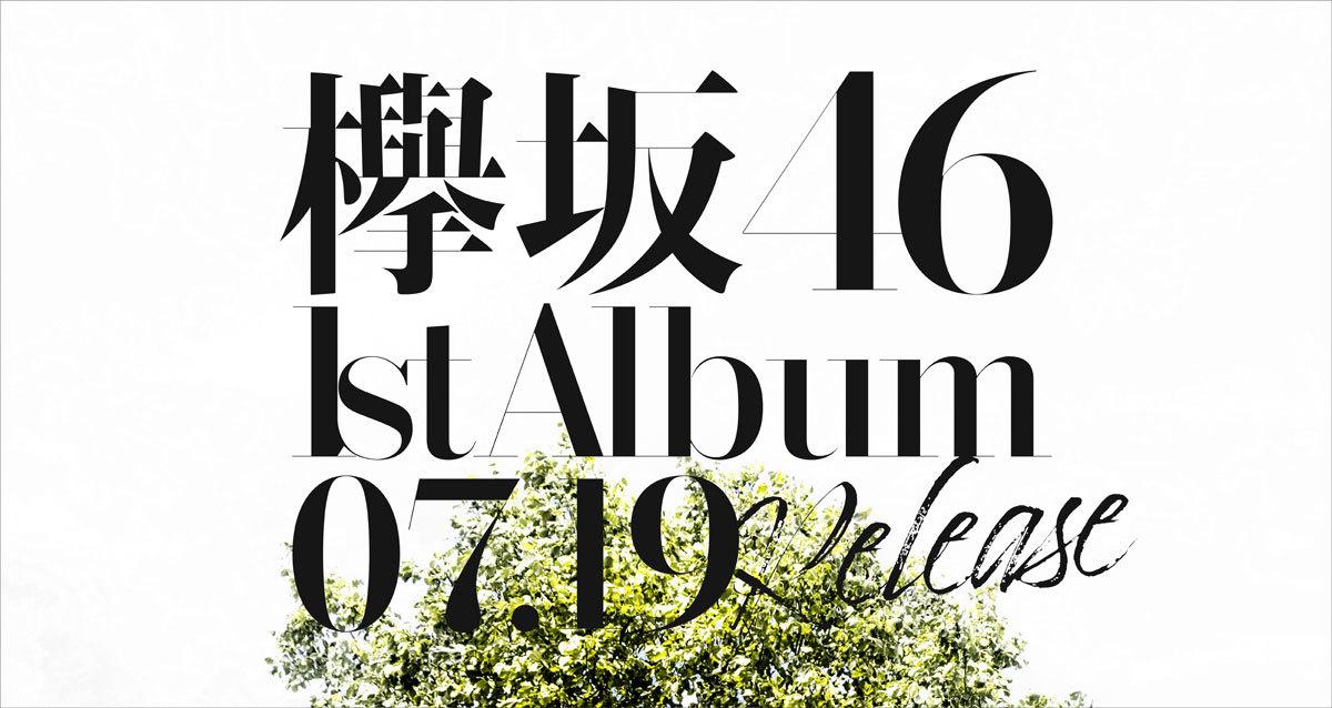 欅坂46,1stアルバム,発売,売上,特典,1st,アルバム,欅坂,46,20170618