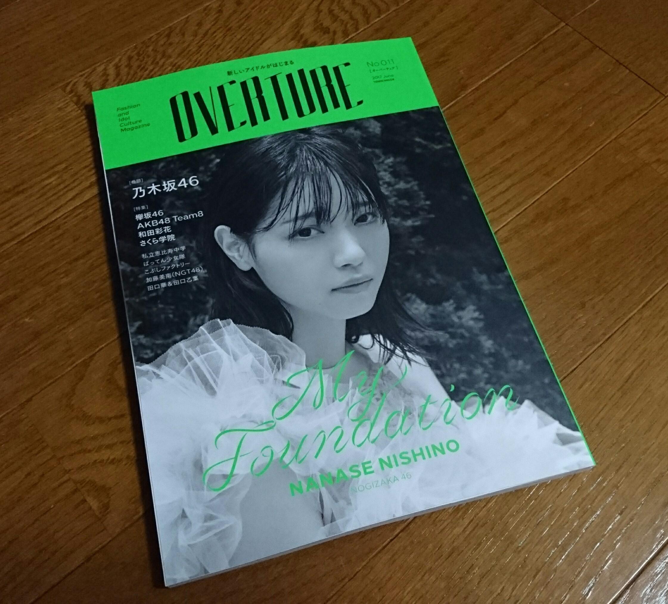 OVERTURE,西野七瀬,乃木坂46,20170620,雑誌,白黒,モノクロ
