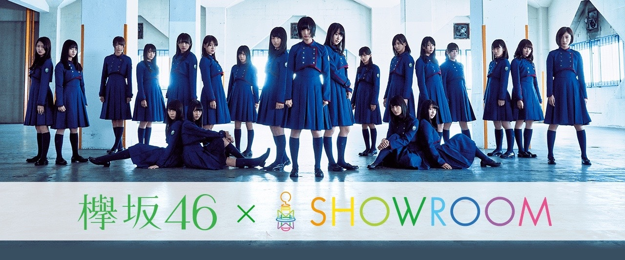 欅坂46,sr,SR,SHOWROOM,個人,配信,個人配信,20170620