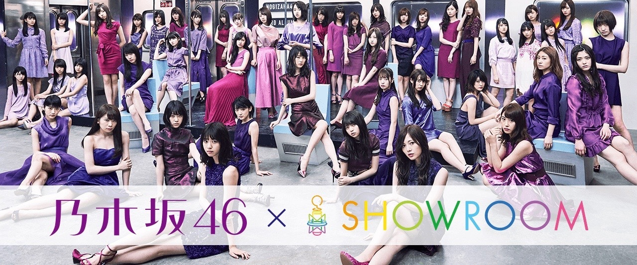 乃木坂46,sr,SR,SHOWROOM,個人,配信,個人配信,20170620