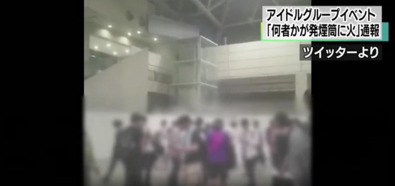 欅坂46,握手会,発煙筒,画像,2017,個握,全握,握手,20170624