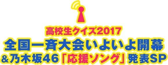 乃木坂46,高校生クイズ,応援ソング,18th,シングル,日テレ,20170708