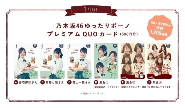 乃木坂46ゆったりボーノキャンペーン,20170718,ゆったり,飲も,乃木坂462