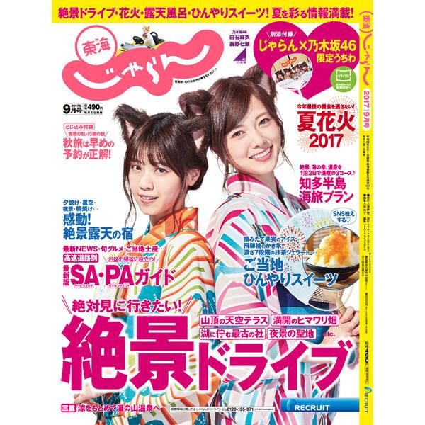 乃木坂46,西野七瀬,白石麻衣,じゃらん,猫,ネコ,20170726