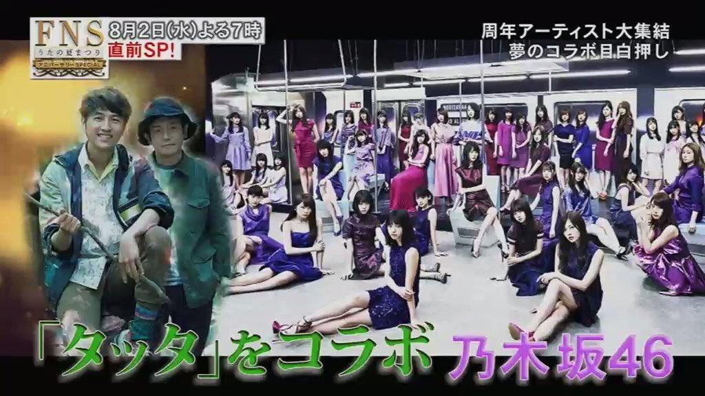 ゆず,乃木坂46,タッタ,20170730,コラボ,歌の夏祭り