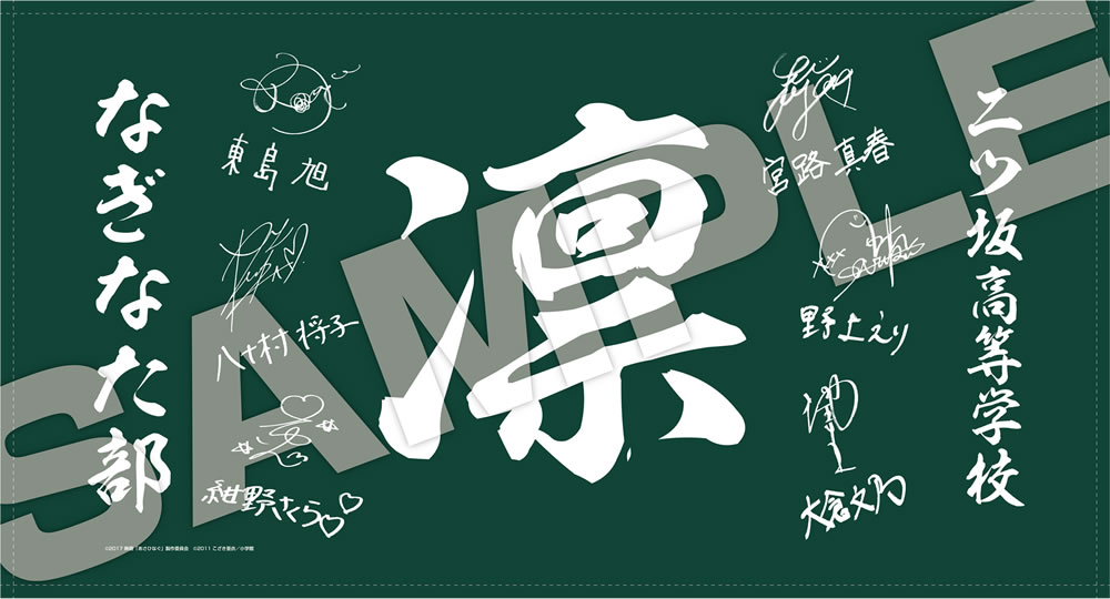 二ッ坂高校なぎなた部,部旗,乃木坂46,西野七瀬,20170802,楽天チケット