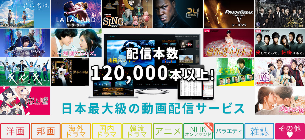 U-NEXT,無料,体験,トライアル,アダルト,エロ,ビデオ,ネット,動画