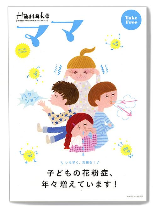 hanakoma_kafun.jpg