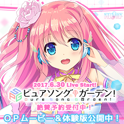 ピュアソングガーデン 2017.6.30 Live Start!