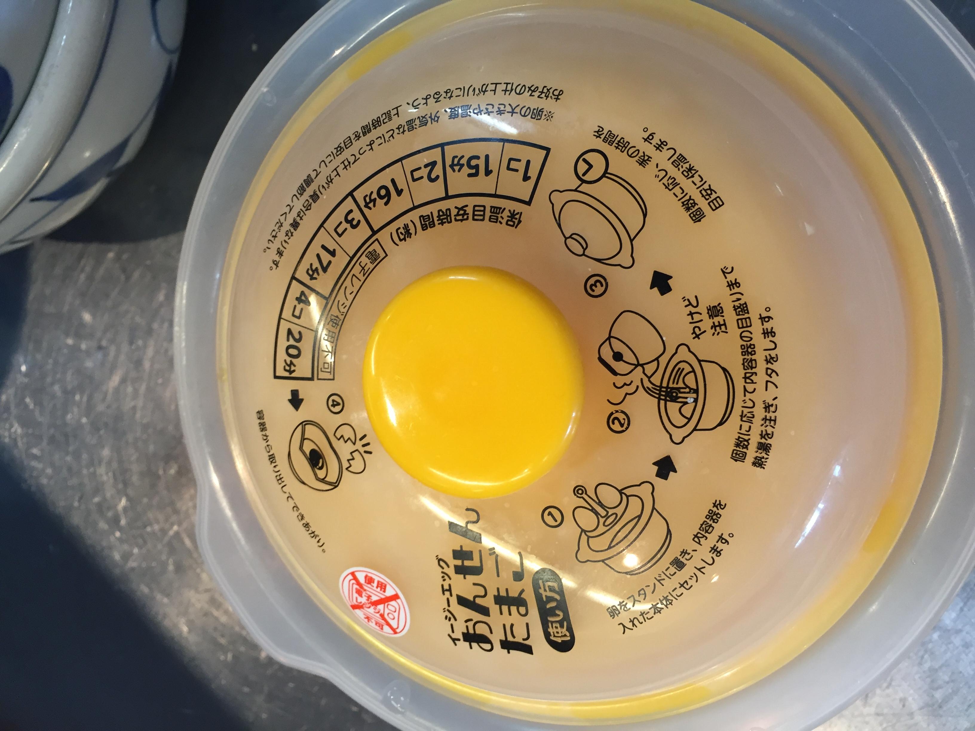 温泉卵メーカー