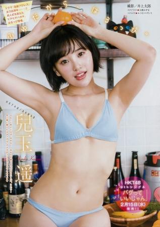 兒玉遥016