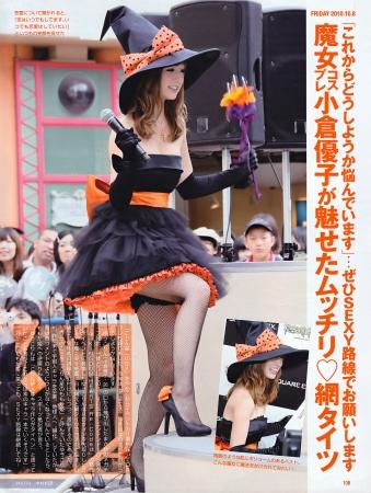 小倉優子035