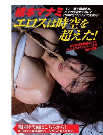 橋本マナミの画像002