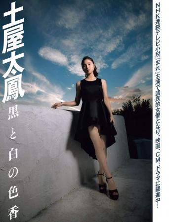 土屋太鳳の画像002