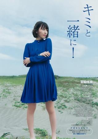 宮脇咲良の画像006