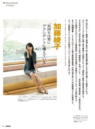 加藤綾子の画像004