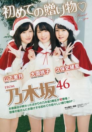 乃木坂463期生の画像050