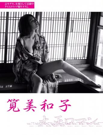 筧美和子の画像006