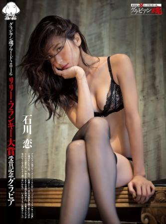 石川恋の画像007