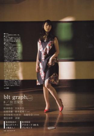 松井玲奈の画像007