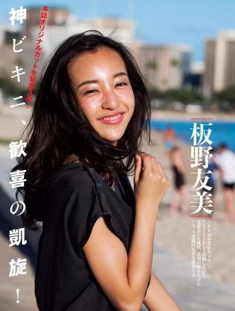 板野友美の画像002