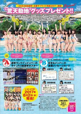 AKB48の画像005