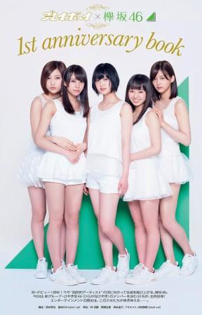 欅坂46の画像002
