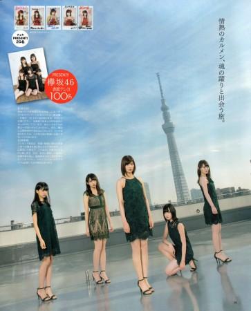 欅坂46の画像015