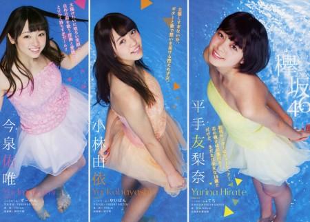 欅坂46の画像046