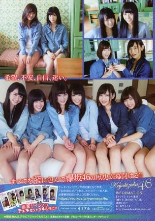 欅坂46の画像049
