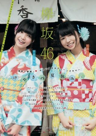 欅坂46の画像051