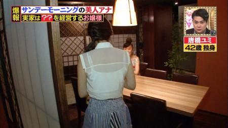 唐橋ユミの画像001