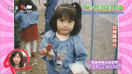 志田未来021