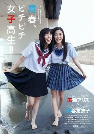 広瀬アリス005