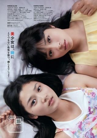 広瀬アリス009