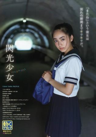 平祐奈010
