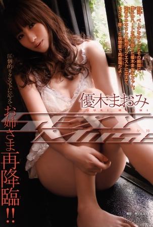 優木まおみ027
