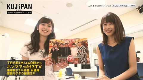 (放送事故)加藤綾子アナ(32)「恥ずかしい…」⇒カトパンのパンツが透けていた…(※写真あり)