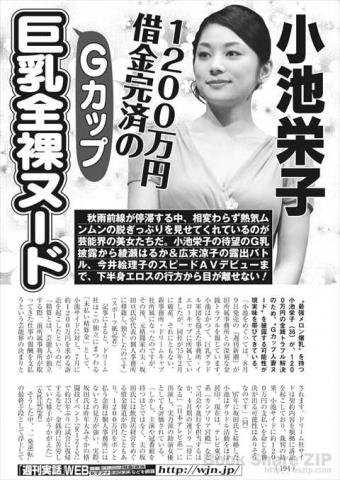 (速報)小池栄子(36)ダンナの借カネでフルぬーど…違約カネ1200萬円支払えず涙のGカップ乳解禁…