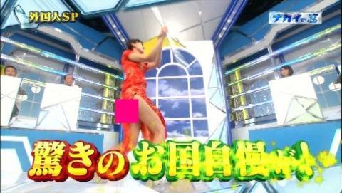 中国人モデルモデルモデルの梨衣名がナカイの窓でチャイナドレスからモロパンしててクッソえろい☆☆☆☆☆(写真あり)