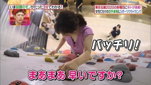 (写真)水卜麻美アナがゆるゆる衣装でボルダリング☆ 谷間見えまくり☆☆(GIFムービーあり)