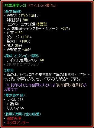 ロトセフィNx化→1開放