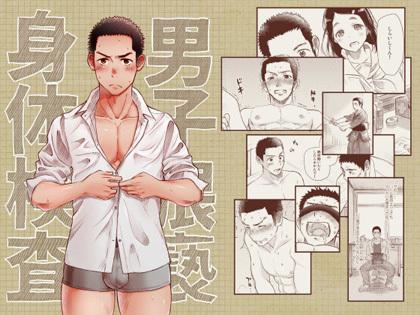 [ミタロウ定食] の【男子猥褻身体検査】