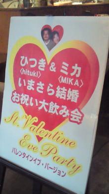 大阪市の鍼灸・ヒーリング整体院 『たなごころ』代表 池田賢治のブログ-いまさら結婚お祝い大飲み会