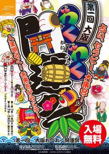 大阪市の鍼灸・ヒーリング整体院 『たなごころ』代表 池田賢治のブログ-大阪わくわく開運祭