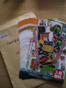 大阪市の鍼灸・ヒーリング整体院 『たなごころ』代表 池田賢治のブログ-開運チラシ