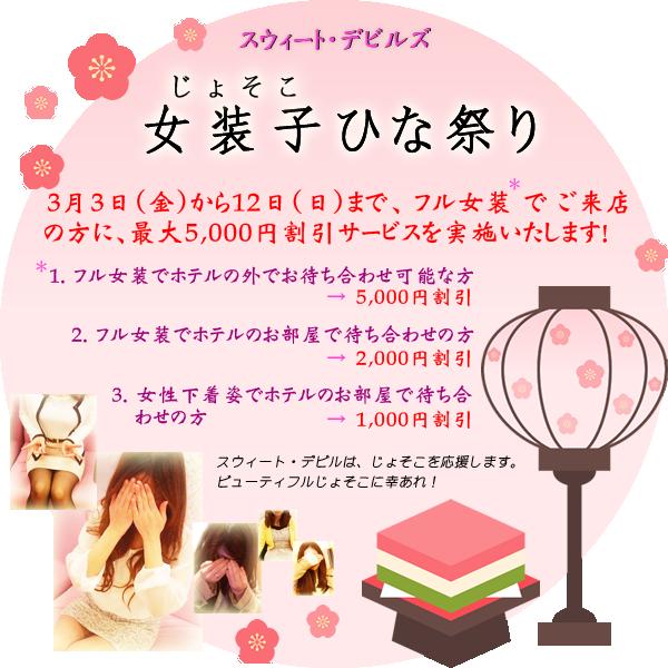 2017_jyosoko_hinamatsuri.png