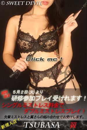 tsubasa_top.jpg