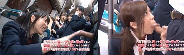 制服女子だらけの通学バスに乗り込んだらJK軍団に逆チカンされてスマホ撮影された!